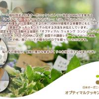 o11200480organic-restaurant1503770548784