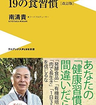 代表理事KIYOの最新刊「じつは体に悪い19の食習慣【改定版】」(12月22日発売)