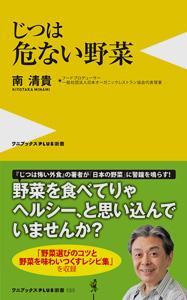 代表理事KIYOの最新刊「じつは危ない野菜」(6月8日発売)