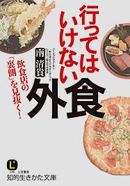 代表理事KIYOの最新刊「行ってはいけない外食」(3月22日発売)