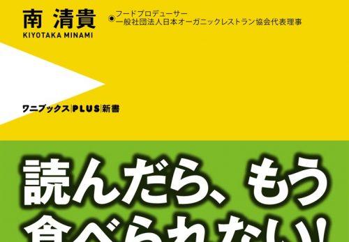 代表理事KIYOの新刊「じつはもっと怖い外食」出版