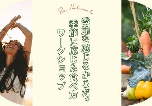 新講座「季節を感じる身体*季節に応じた食べ方」ワークショップ開講